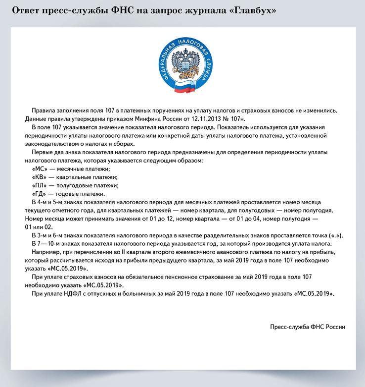 Как изменилось поле 107 в платежном поручении по НДФЛ с зарплаты в 2019 году