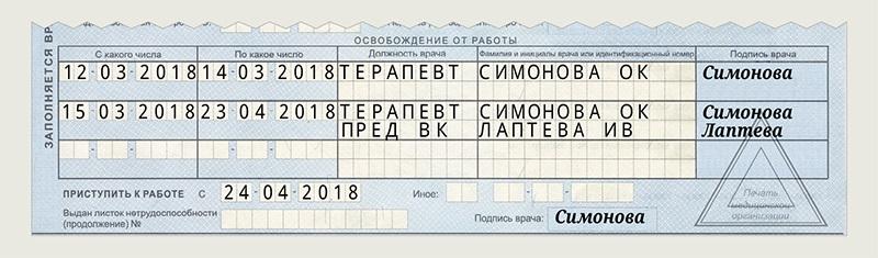 Оформление документов замещения сотрудника на больничном