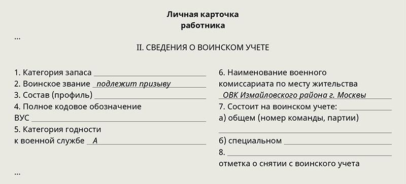 Состав профиль в военном билете