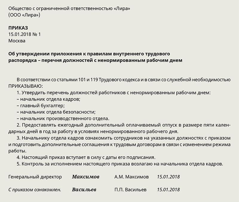 Ненормированный рабочий день по ТК РФ 2019 — Статья 101
