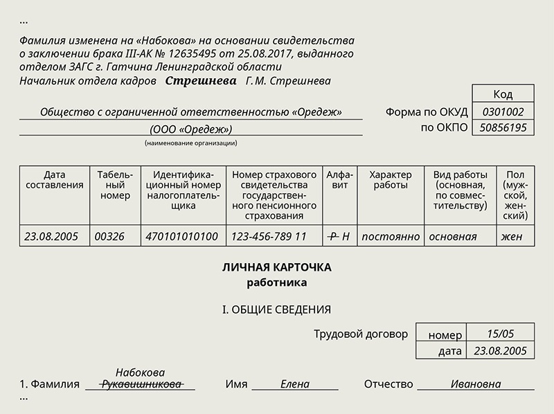 Изменение паспортных данных в личной карточке образец