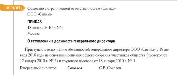 Учредитель идиректор водном лице: как платить зарплату инадоли заключать договор?