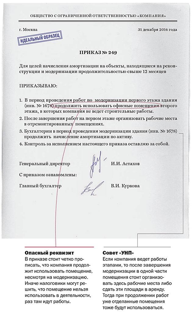 приказ на амортизацию основных средств образец