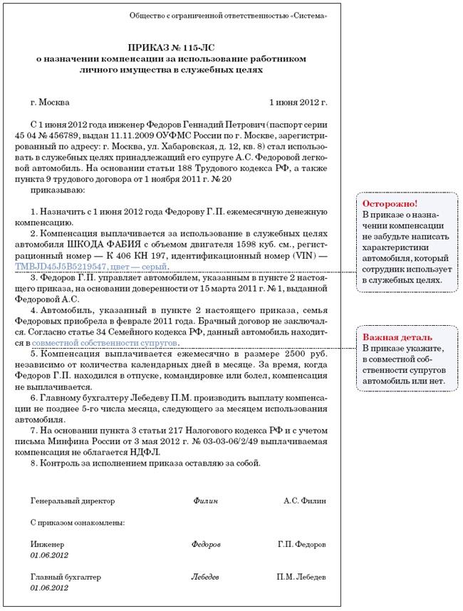 НДФЛ с компенсации за использование личного автомобиля