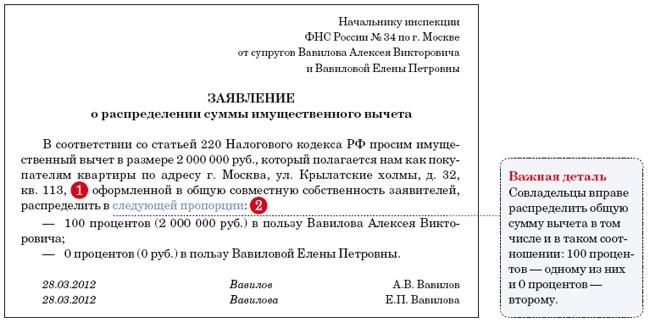 Заявление о распределении суммы имущественного вычета