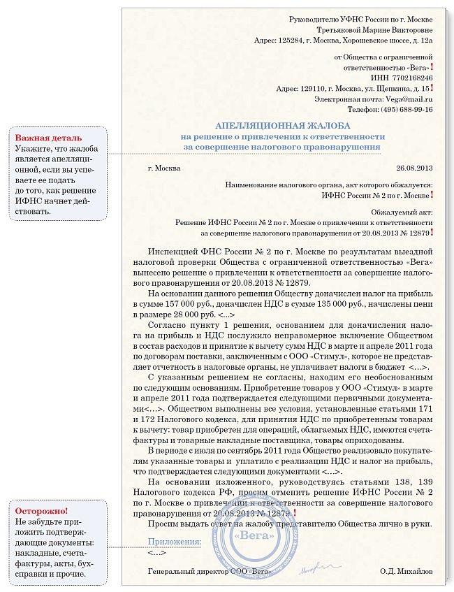 апелляционная жалоба об изменении решения в части образец - фото 9