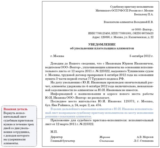 Образец Сопроводительного Письма К Исполнительному Листу Судебным Приставам - фото 7