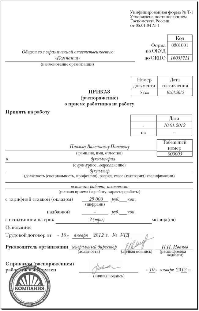 приказ о приеме на работу (образец)