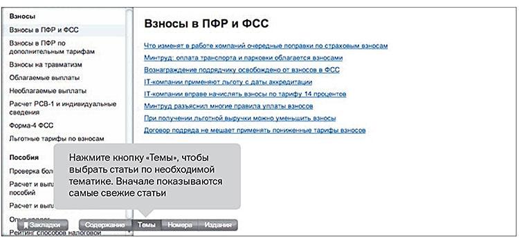 Как быстро найти ответ на свой вопрос в электронной газете УНП