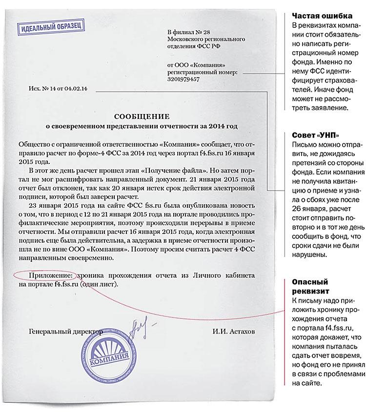 Идеальный документ. Особое письмо докажет, что компания вовремя отчиталась в ФСС