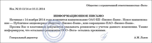 письмо об изменении наименования банка образец