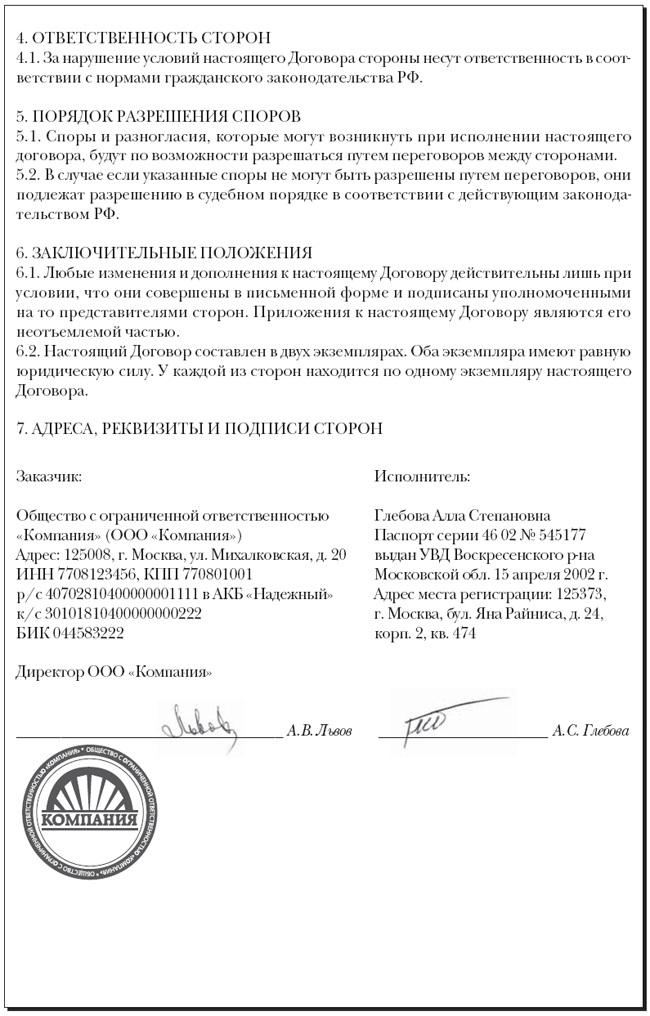 гражданско-правовой договор (образец)