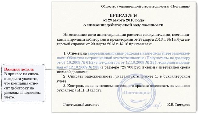 справка о дебиторской задолженности для суда образец - фото 11
