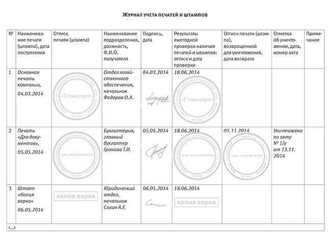 учет использования и хранения печатей штампов бланков - фото 7