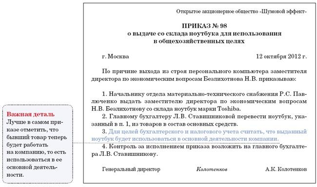 образец приказ о переводе товара в основные средства