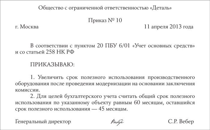 приказ о принятии к учету нма образец - фото 8