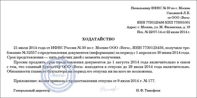 образец письма на требование налоговой о предоставлении документов - фото 8