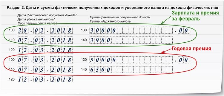 Дата удержания налога 6 ндфл с выплаты премии