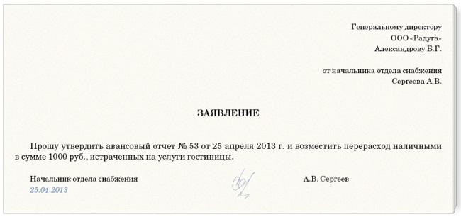 Бланк Заявления На Возмещение Расходов Фсс 2013