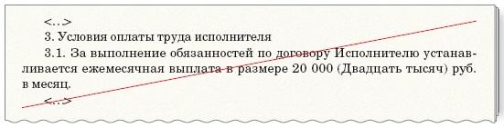 гражданско-правовой договор с охранником образец 2016 - фото 11