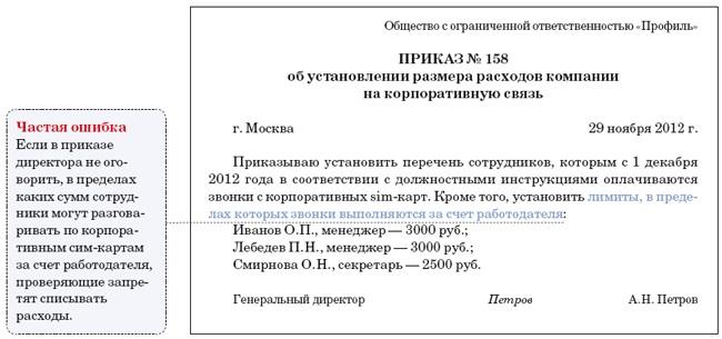акт приема-передачи корпоративной карты образец img-1