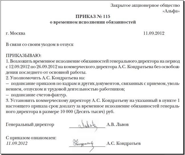 приказ о временном исполнении обязанностей