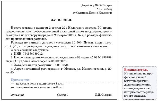 НДФЛ по договору подряда
