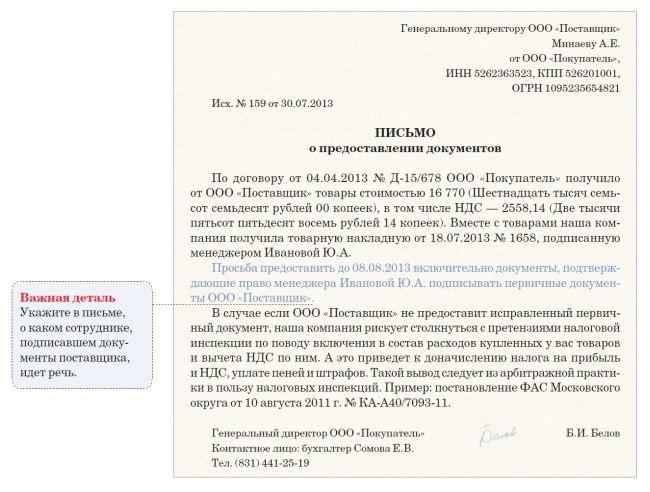 образец приказа о подписании счетов фактур