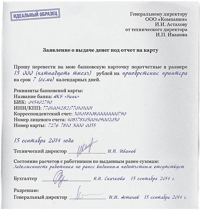Образец платежки по НДФЛ