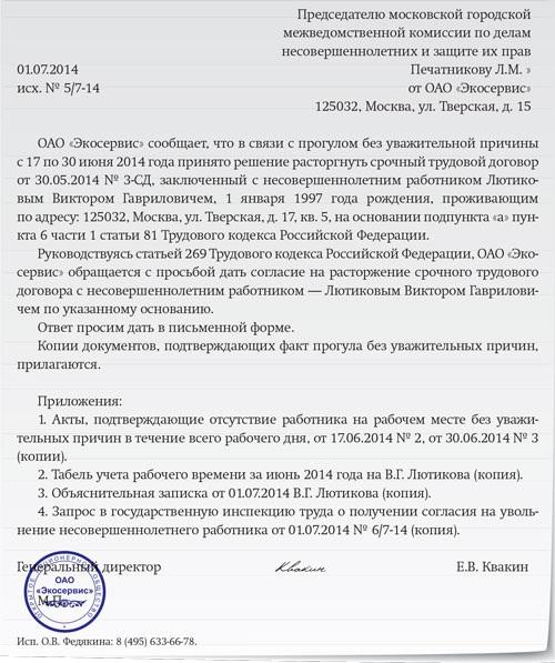 уведомление о расторжении срочного трудового договора образец 2015 - фото 11