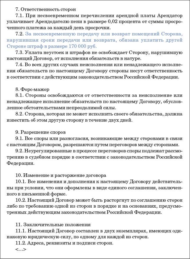 Договор На Оплату Коммунальных Услуг Арендатором Образец - фото 10