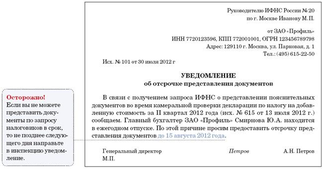 образец письма в налоговую о даче пояснений по ндфл - фото 5