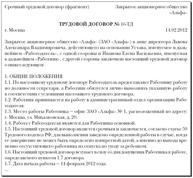 трудовой договор (образец)