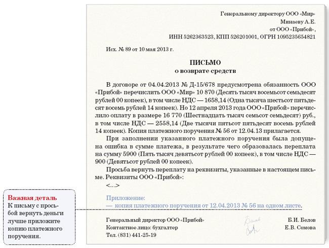 письмо о возврате документов образец - фото 3