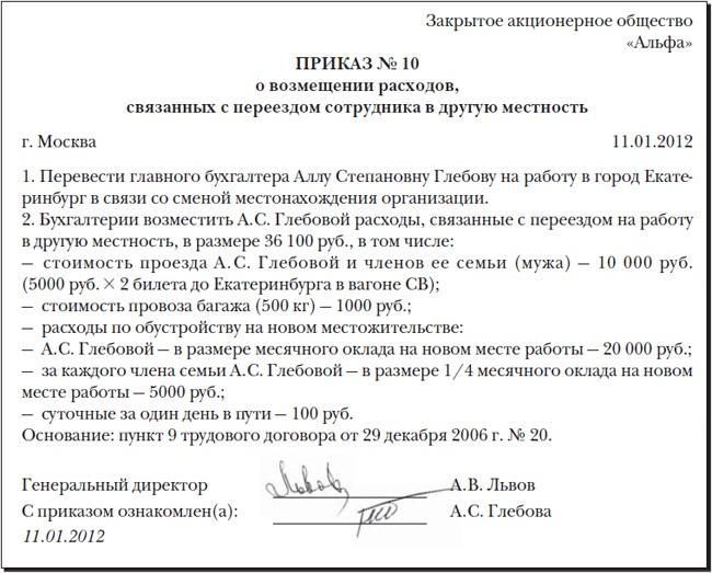 заявление на ускорение государственной регистрации образец