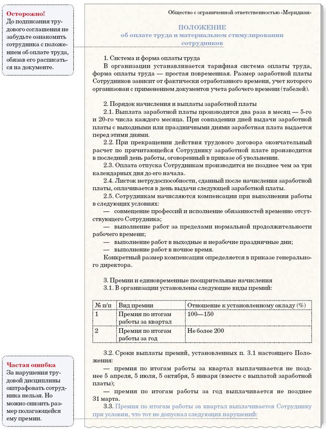 Трудовой Договор С Повременно Премиальной Оплатой Труда Образец - фото 10