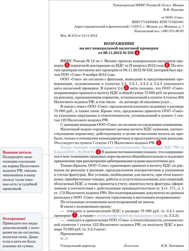 образец возражения на акт налоговая 9 - фото 2