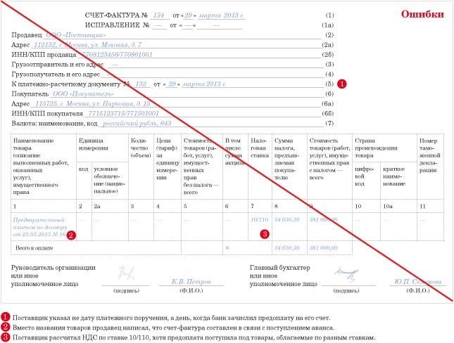 образец счет на предоплату казахстан - фото 5