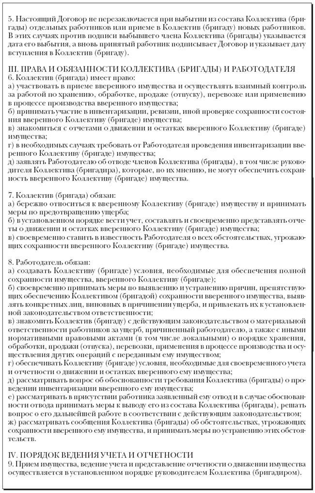 образец регистрации журнала договоров о материальной ответственности