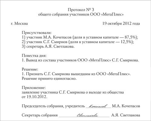 образец заполнения заявления о выходе участника из ооо - фото 3