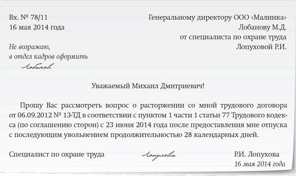 образец заявления увольнения по соглашению сторон украина