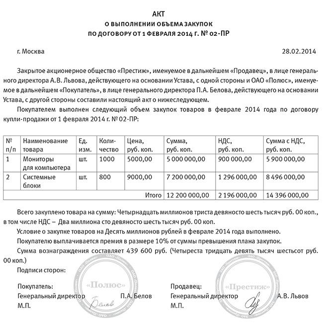 приказ о назначении ио генерального директора образец