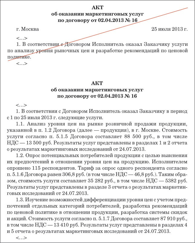 акт приема передачи образец услуги - фото 7