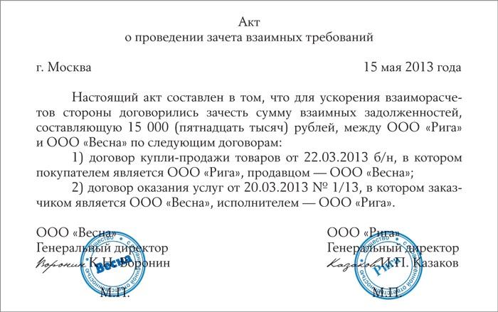 письмо на взаимозачет денежных средств образец - фото 9