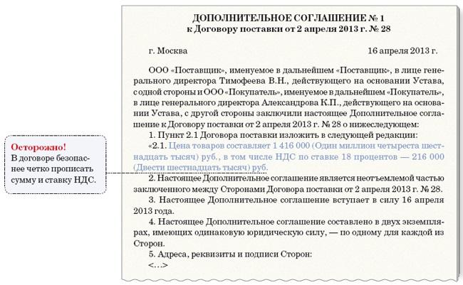 образец договора без суммы