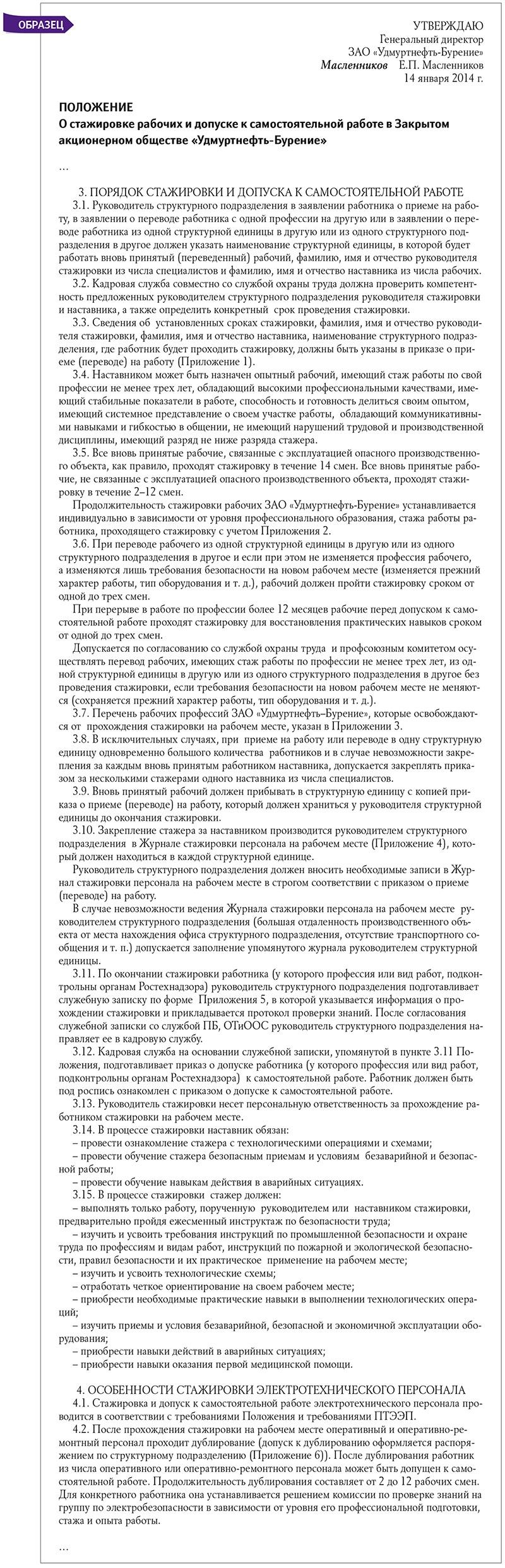 образец приказ о назначении бригадира
