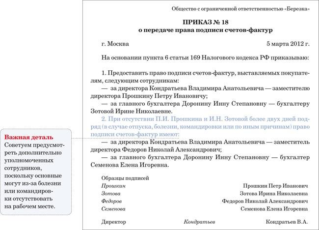 Приказ о передаче права подписи документов