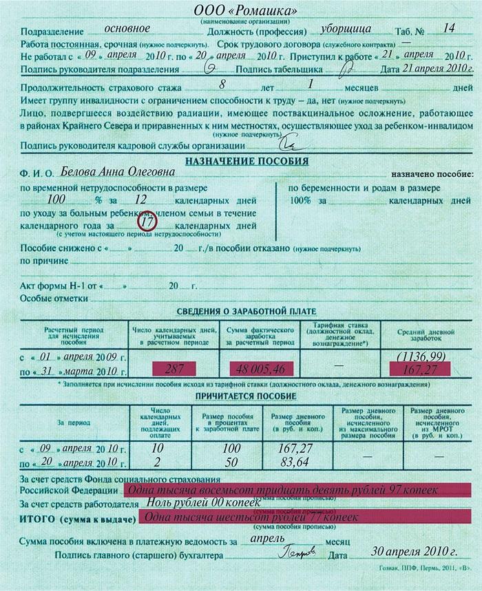 фсс заполнение больничного листа работодателем в 2016 году образец - фото 5