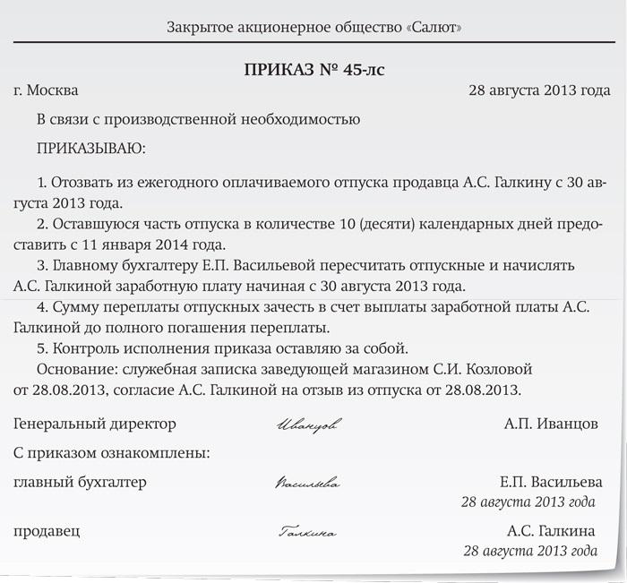 образец приказа на отпуск директора в рк - фото 3