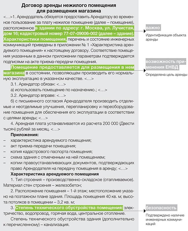 образец договора аренды енвд - фото 3